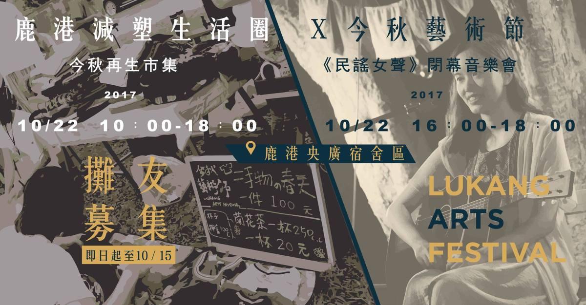 鹿港減塑生活圈x今秋藝術節.jpg