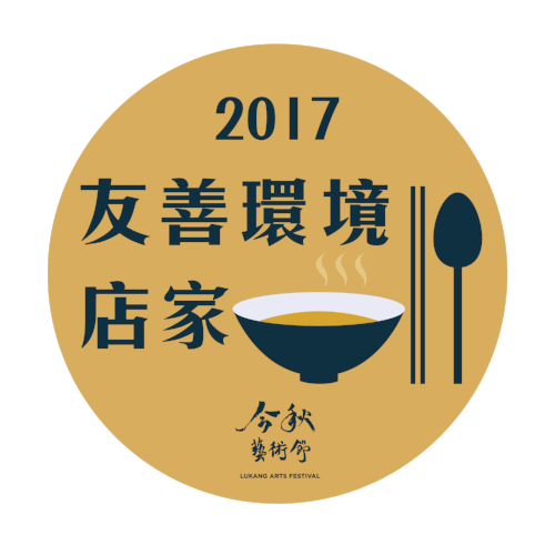 2017友善環境店家展開-01.png