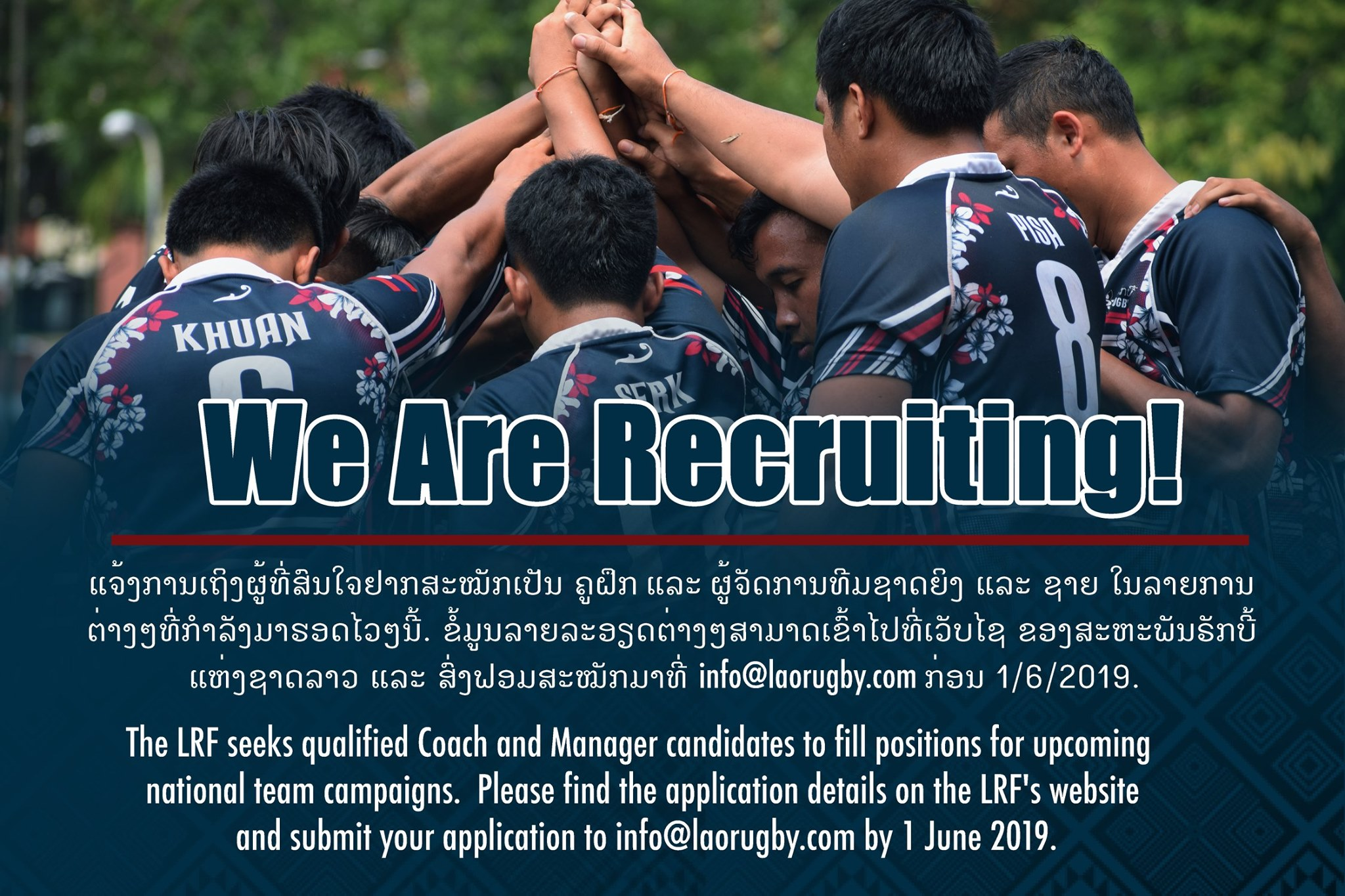 Rugby Coach Cover Letter Join Our Team Lao Rugby Federation