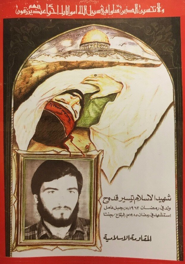 Figure 2 Hizbullah, Poster, 1985, Maasri, Off the Wall, Fig. 4.39.