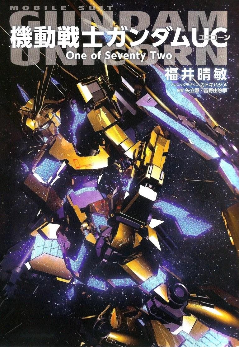 Tokyo Anime Wallpaper Mobile Suit Gundam Uc One Of Seventy Two Gundam Wiki