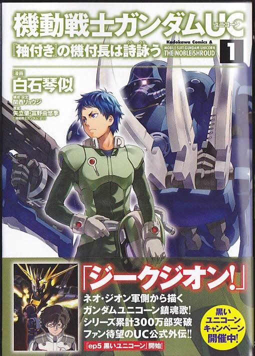 Mobile Suit Gundam Unicorn: The Noble Shroud - Gundam Wiki