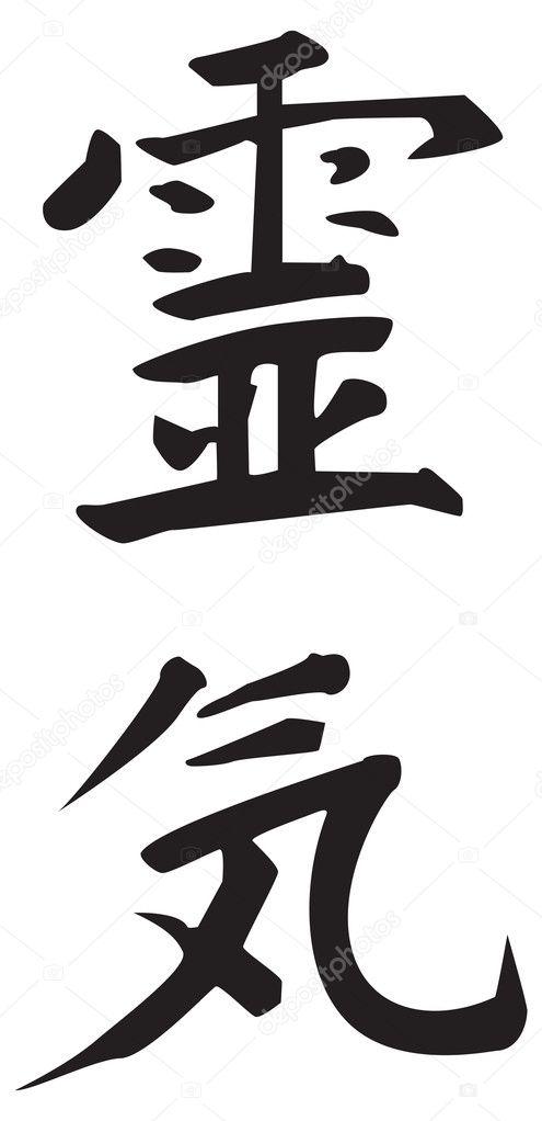 Reiki symbol. — Stock Vector © Morphart #4763486