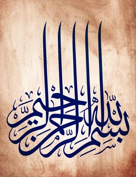 Kullu Nafsin Dzaiqotul Maut Arab : kullu, nafsin, dzaiqotul, Islamic, Calligraphy, Pictures,, Images,, Stock, Photos, Depositphotos®