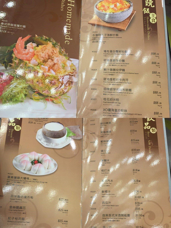 景逸軒的餐牌 – 香港尖沙咀的粵菜 (廣東)海鮮酒樓   OpenRice 香港開飯喇