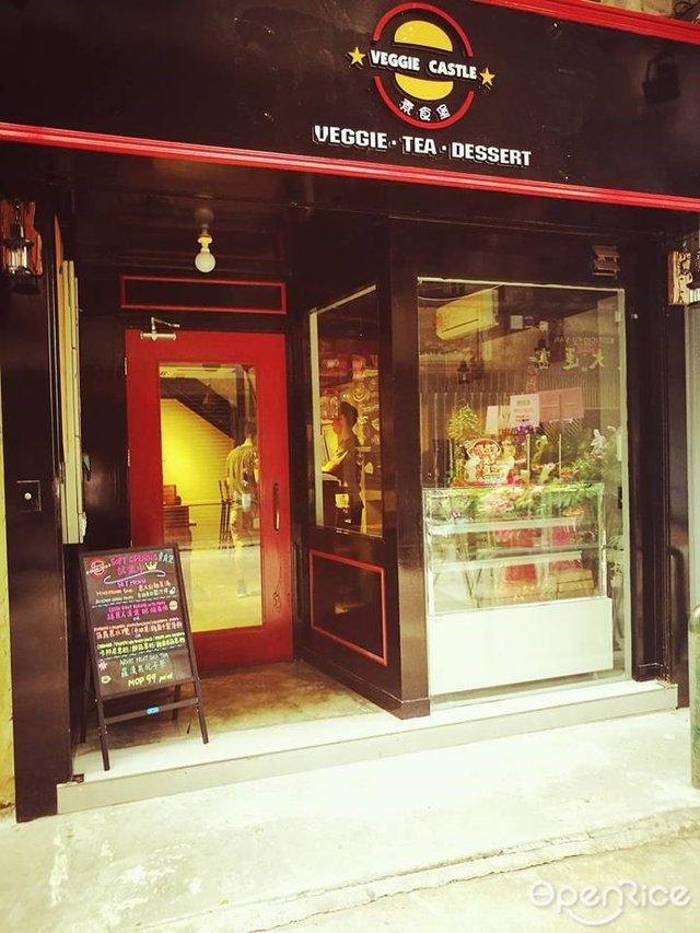 素食堡 – 澳門新馬路大三巴牌坊的西式素食 | OpenRice 香港開飯喇