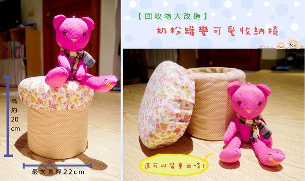 【回收物大改造】奶粉罐變身收納椅/收納小物超實用