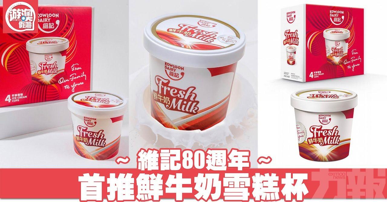 首推鮮牛奶雪糕杯 香港維記80週年 - 澳門力報官網