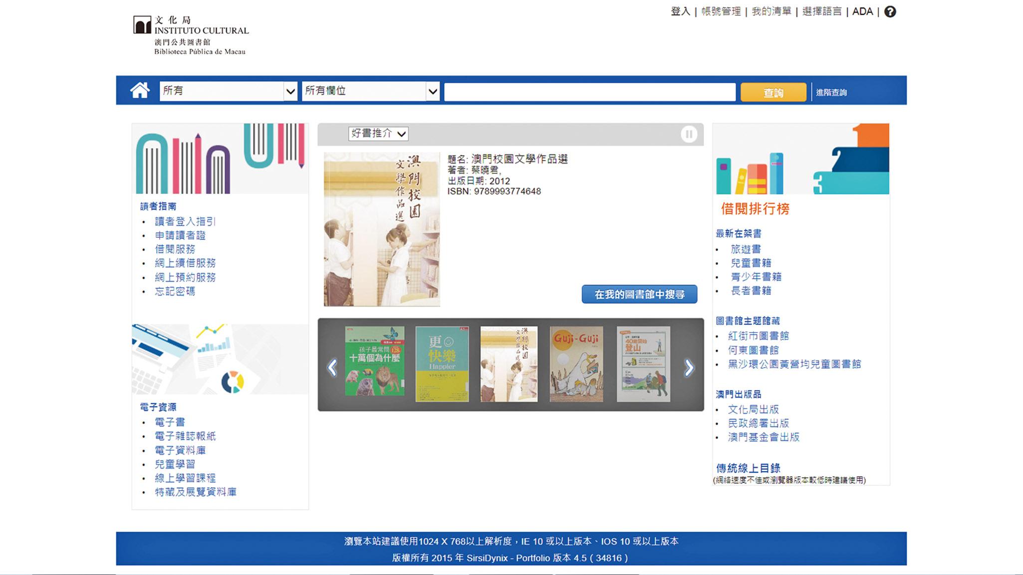 澳門公共圖書館新檢索系統上線 更方便讀者進行圖書搜尋服務 - 澳門力報官網