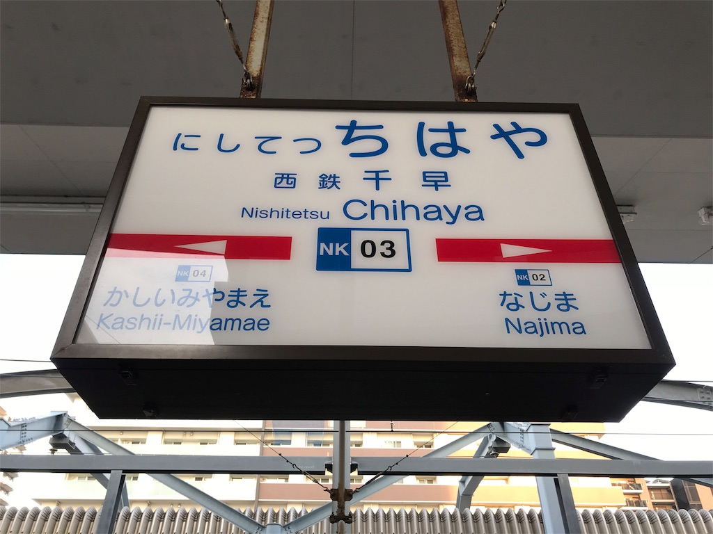 西鉄千早駅の駅名標