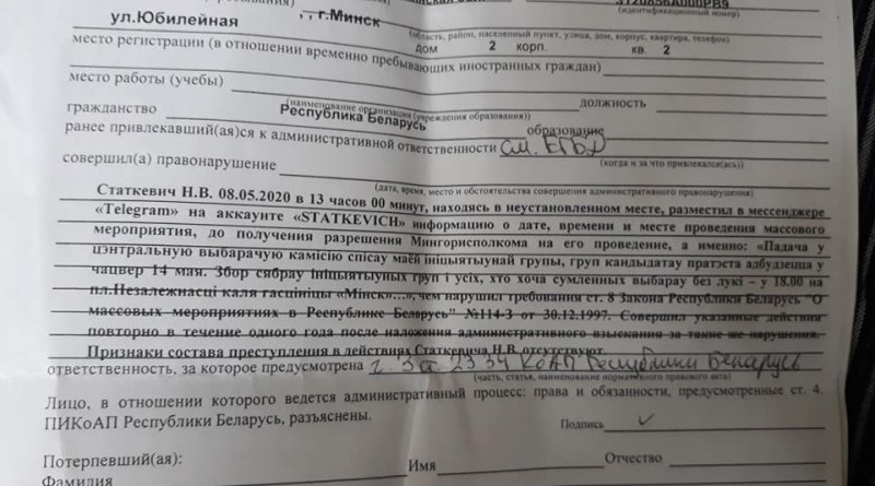 На Мікалая Статкевіча складзены новы адміністрацыйны пратакол