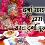 Durga Puja 2018 Puja Vidhi, Vrat Vidhi, PDF FILE In Hindi Bengali