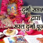Durga Puja 2018 Puja Vidhi, Vrat Vidhi, PDF FILE In Hindi Bengali
