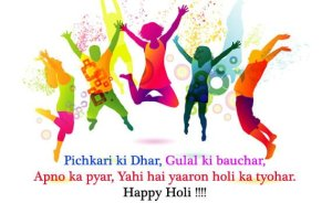 Happy Holi in Advance Sms