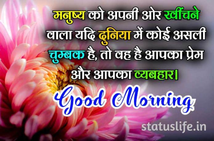 Good Morning Status in Hindi Wishes for Whatsapp 2020 - statuslife.in