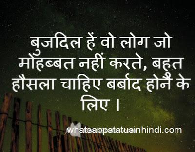 {New BEST*} Whatsapp status in hindi