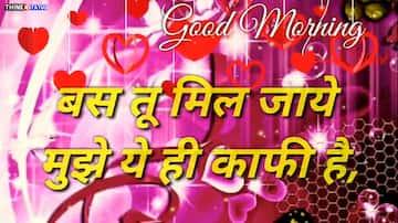 Good Morning Shayari Download Good Morning Video