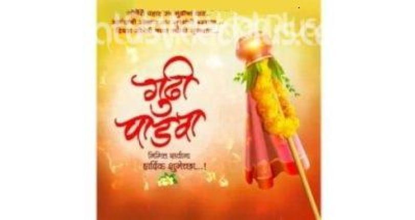Gudi Padwa Whatsapp Status Video Download