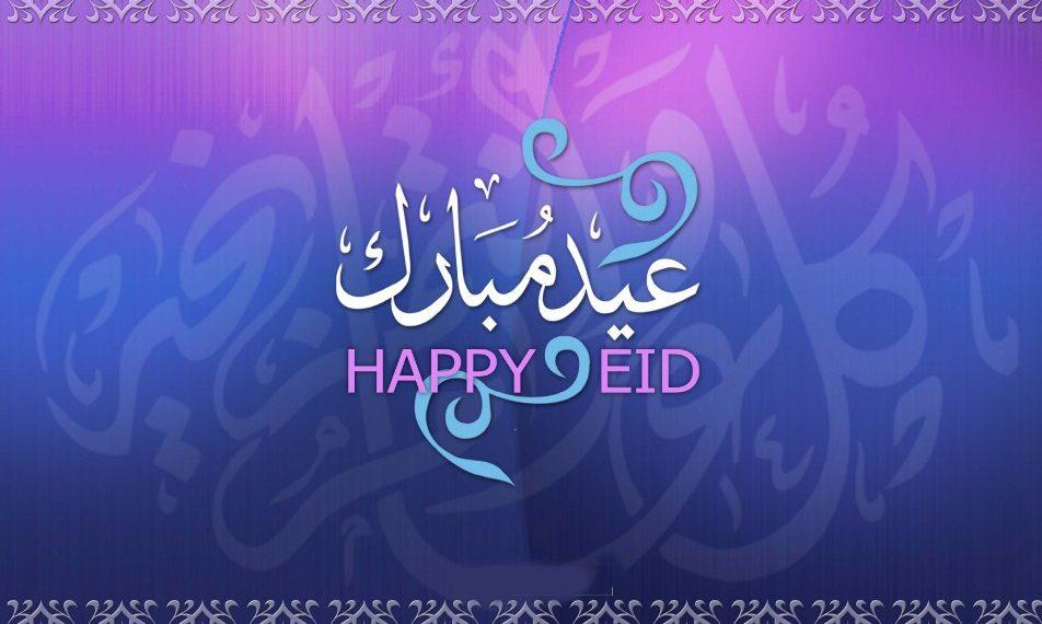 100 eid ul adha