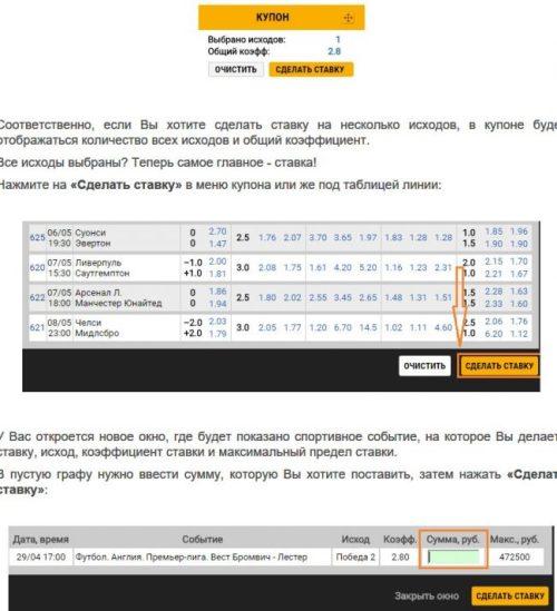 Фонбет новый сайт лайв
