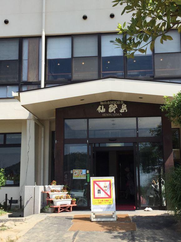 仙酔島の福山市国民宿舎