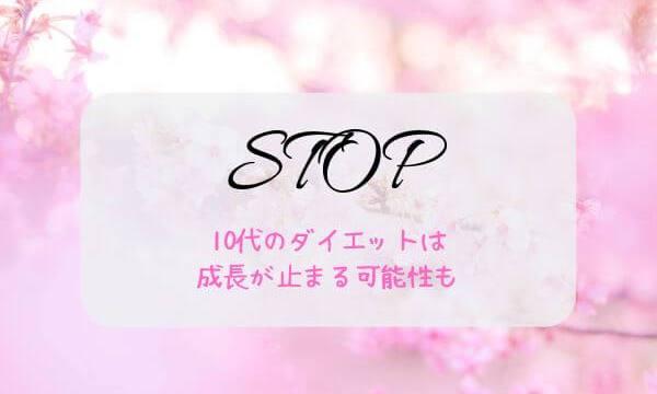 桜の背景にSTOPの文字入り