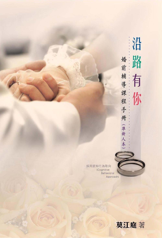 《沿路有你 ~ 婚前輔導課程手冊》 (輔導員本及準新人本) | 沙浸出版事工