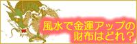 bana-fusui.png