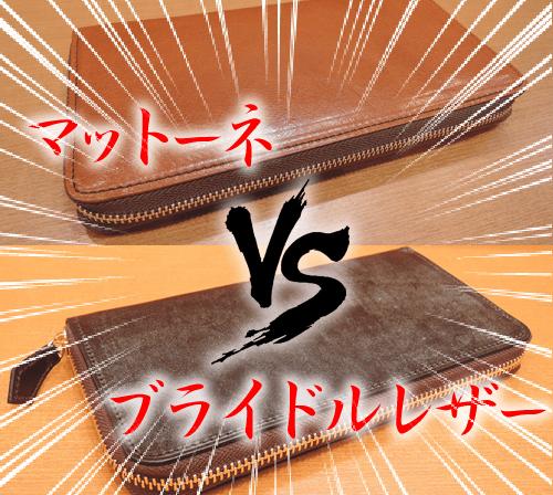 mat_vs_bridle.png