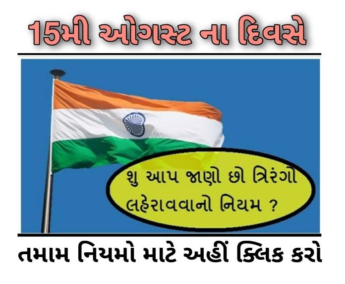 15th August Dhwaj Bandvani Rit And Rules for Flag