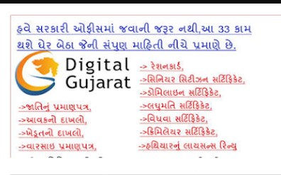 How To Get 33 online service at home No need to go to government office