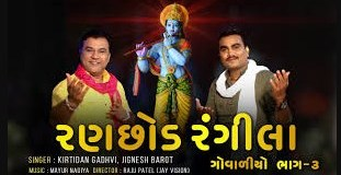 "Kirtida Gadhvi and jigesh kaviraj new song ""Ranchhod Rangila"""
