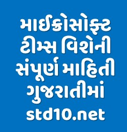 All information about Microsoft teams for Gujarat teacher