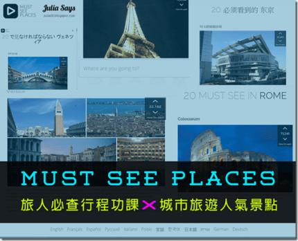 全球知名人氣景點大搜查 Must See Places 熱門報報