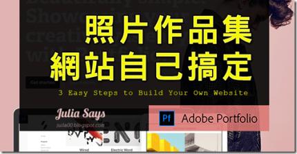 [Web 應用] 製作攝影作品集網站不是專業也辦得到! Adobe Portfolio 師傅領進門,免學費,自修數分鐘搞定