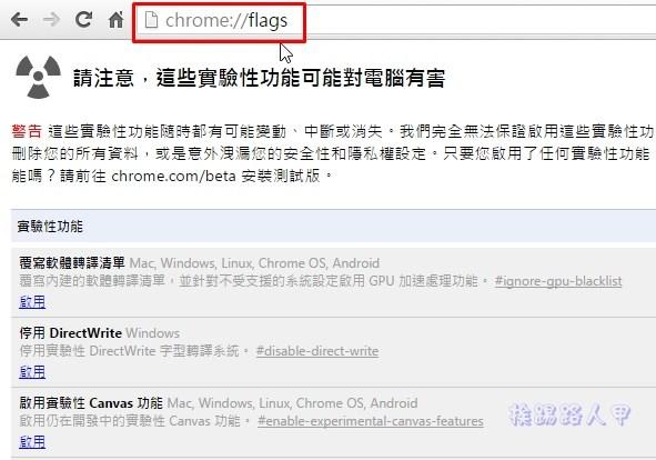 Chrome 太吃記憶體?趕快啟動「分頁捨棄功能」來自動釋放記憶體吧!