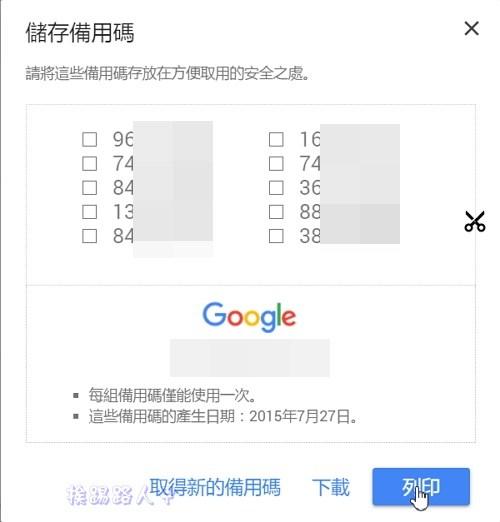 新的Google兩步驟驗證機制,不用簡訊也能完成第二步驗證