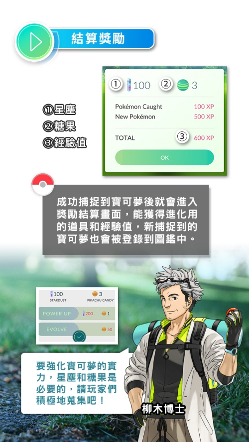 PokemonGO_TutorialBook_CHT_000017