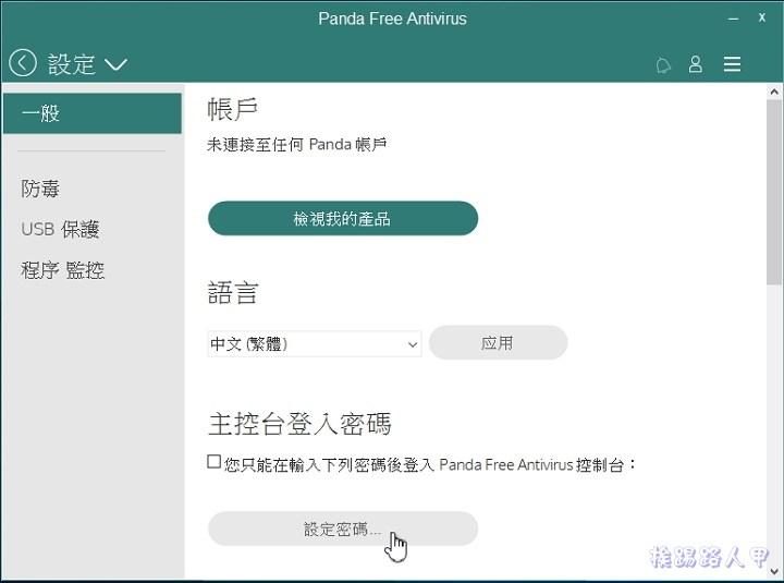 Windows 10 免費的中文防毒軟體 「Panda Free Antivirus」
