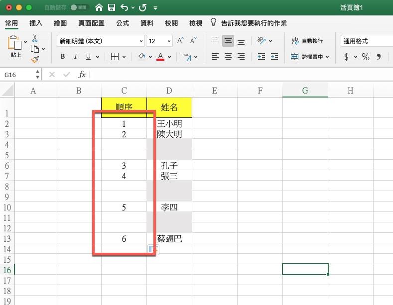 Excel 小教室 - 不受空白儲存格影響。快速依順序將有內容的儲存格編號 - 就是教不落