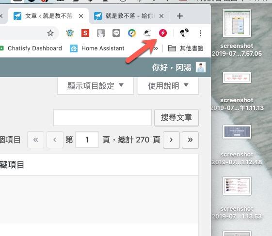 FasterChrome - 透過小技巧有感提升網頁瀏覽速度的 Chrome 外掛 - 就是教不落