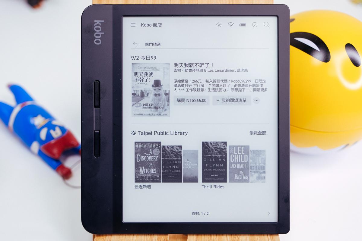 電子書閱讀器推薦