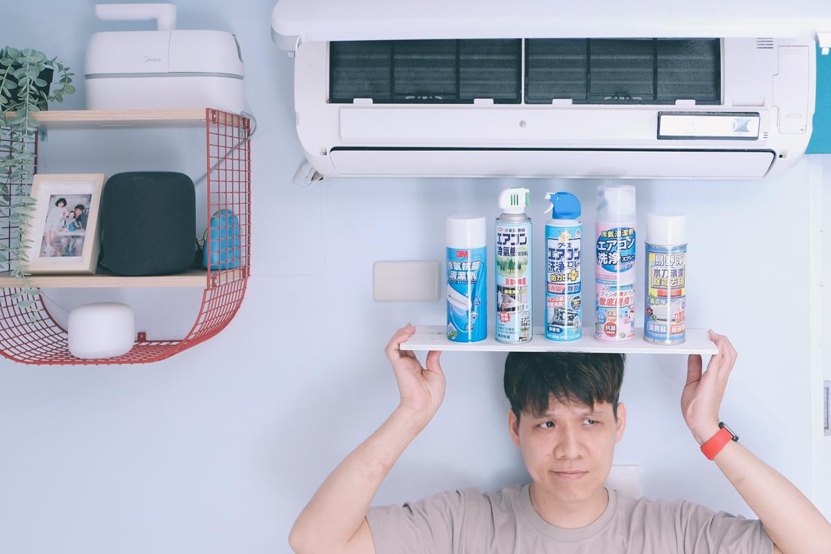 五款冷氣清潔劑心得評比