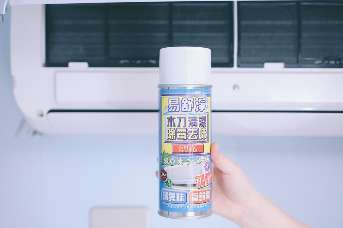 冷氣清潔劑心得三:易舒淨