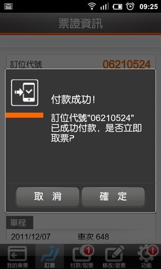 20111207_092551