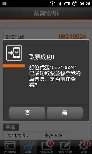 20111207_092559