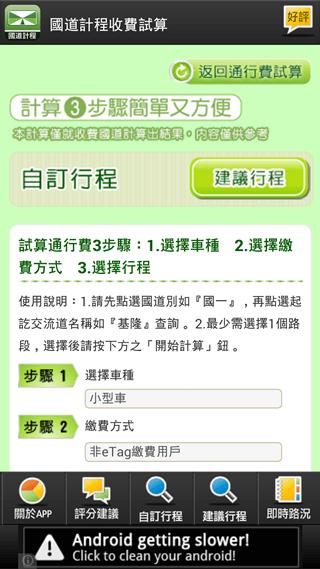 Screenshot_2013-12-30-20-47-42