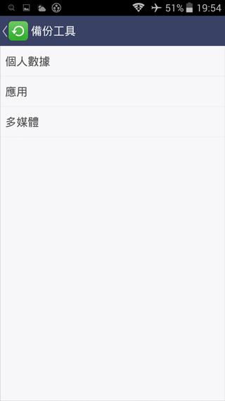 Screenshot_2014-10-10-19-54-41