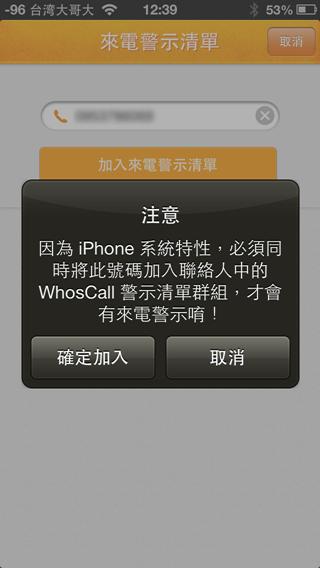 whoscall_2