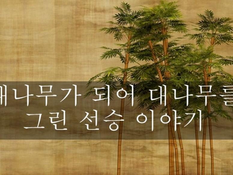 bambooart